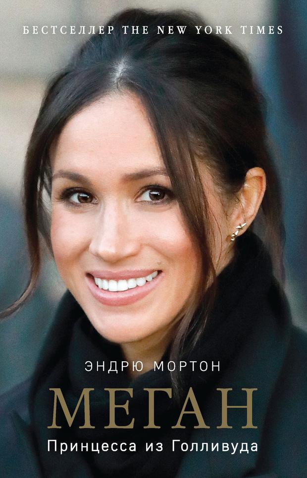 Фото №3 - Правда и факты: 7 достоверных книг о британской королевской семье
