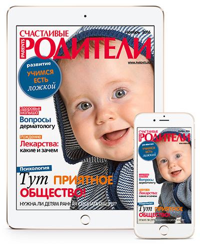 Фото №2 - Журнал «Счастливые родители» в ноябре