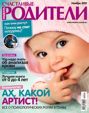 Фото №1 - «Счастливые родители» в ноябре 2012