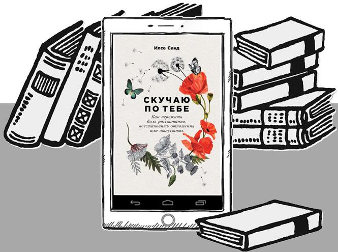 Фото №6 - Новая глава: 7 книг, которые помогут пережить развод