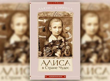 Льюис Кэрролл «Алиса в Стране Чудес», «Алиса в Зазеркалье»