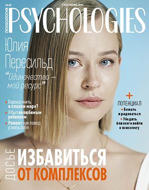 Журнал Psychologies номер 180