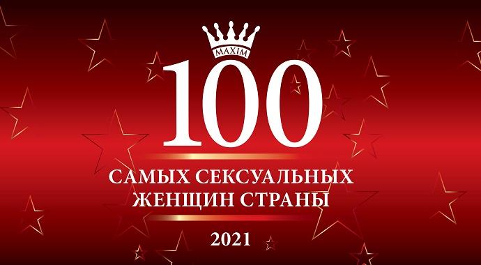 MAXIM открыл голосование за 100 самых сексуальных женщин России