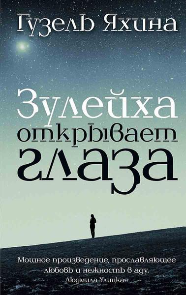 Фото №6 - 10 книг, которые стоит прочитать именно зимой