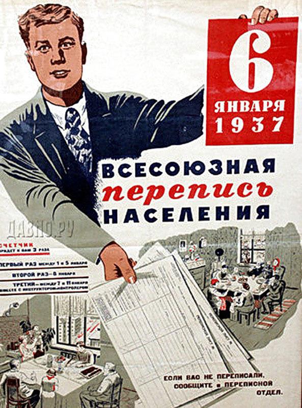 Фото №2 - Перепись населения СССР, результаты которой были объявлены «вредительскими»