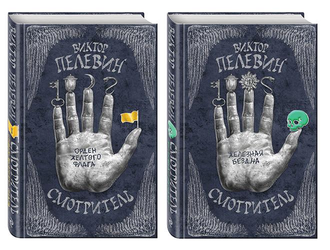 Фото №1 - 10 главных новинок книжной ярмарки в Москве