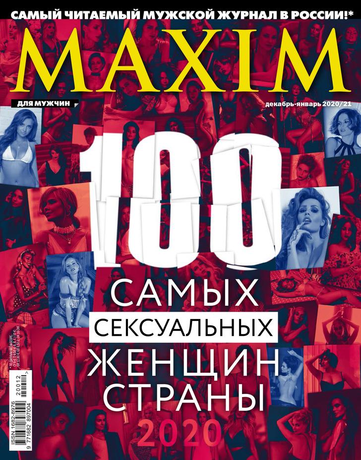 Фото №1 - «100 самых сексуальных женщин страны» в декабрьском номере журнала MAXIM