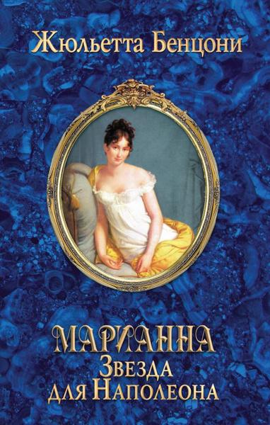 Фото №2 - «Марианна», «Катрин» и другие любовные эпопеи, которые женщины читали запоем