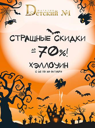 Фото №1 - Страшные скидки! Halloween в «Детском №1»