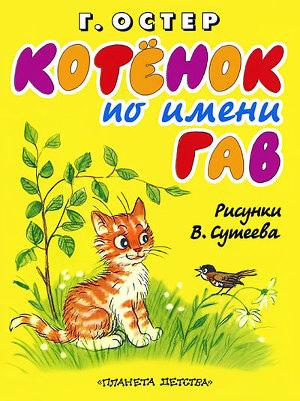 Фото №6 - Книжки на полку: для детей от 3 до 4 лет