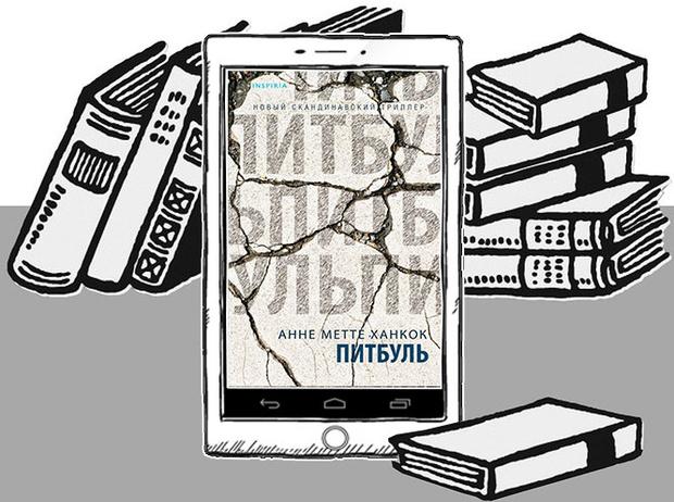 Фото №5 - Список чтения: 10 летних бестселлеров, которые нельзя пропустить