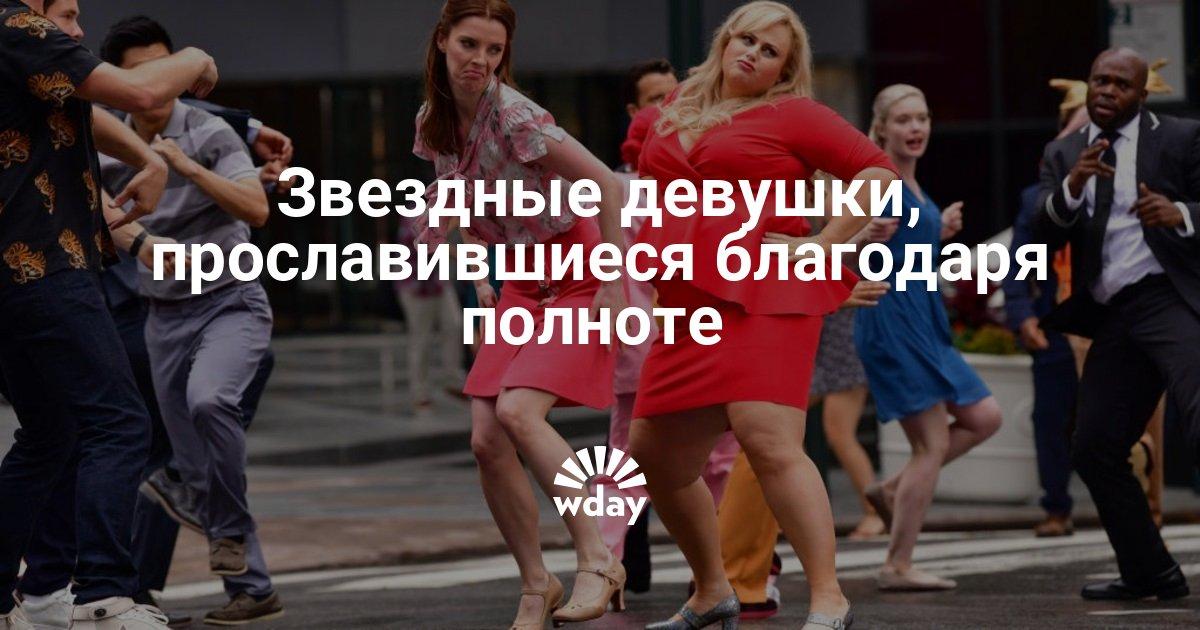 Знаменитые толстушки которые не хотят худеть