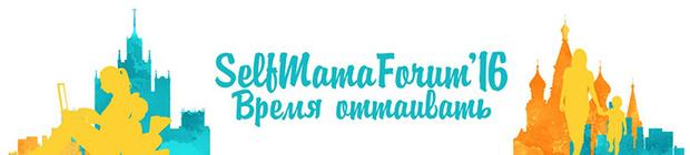 Фото №3 - В Москве пройдет третий SelfMama Forum