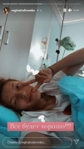 Влад Топалов и Регина Тодоренко в больнице: фото