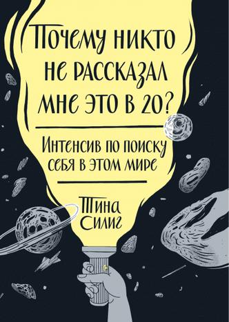 Фото №2 - 5 книг, которые важно прочитать до 20 лет