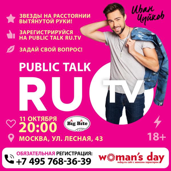 Фото №2 - Звезды станут ближе в новом проекте RU.TV