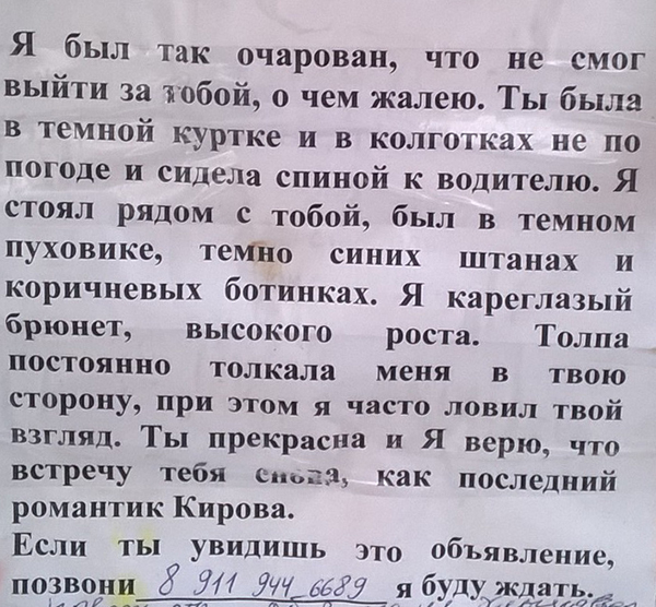 Фото №2 - Последний романтик Кирова ищет свою любовь