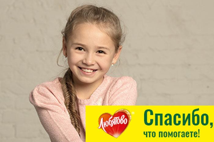 Фото №1 - «Любятово» помогает детям поверить в добро!