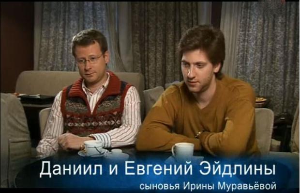 Сыновья Ирины Муравьевой