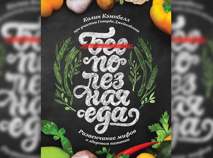 К. Кэмпбелл, Г. Джейкобсон «Полезная еда. Развенчание мифов о здоровом питании»