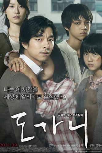 Фото №2 - Почитать и посмотреть: книги корейских авторов, по которым сняли фильмы и дорамы