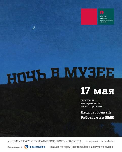 Фото №1 - Институт русского реалистического искусства приглашает на «Ночь в  музее»