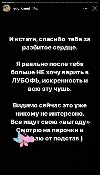 Фото №1 - «Спасибо за разбитое сердце»: Егор Крид откровенно рассказал о страданиях после недавнего расставания 💔