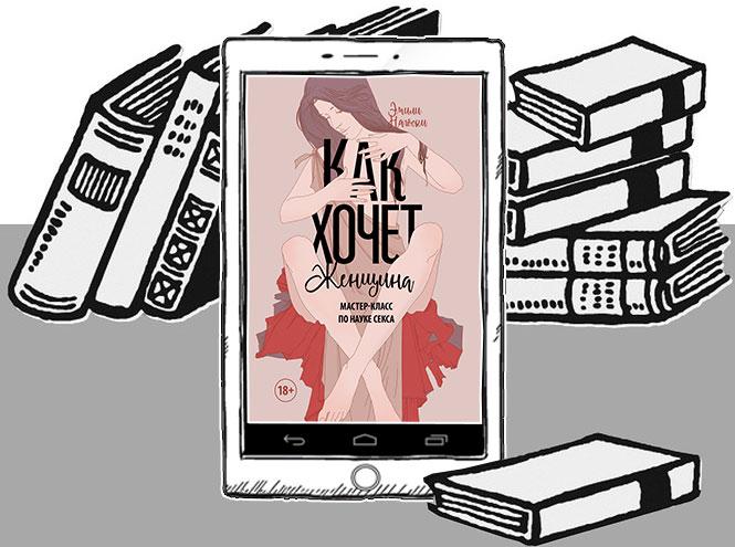 Фото №7 - 6 лучших книг про секс и сексуальное образование