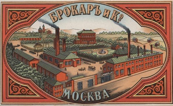 Фото №4 - От «Красной Москвы» до «Свердловска»: какими ароматами пользовались женщины в Советском Союзе