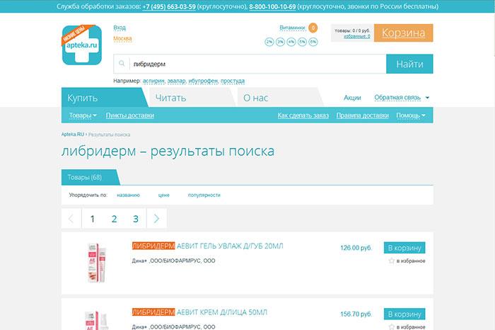 Фото №1 - Онлайн-сервис позволяет не переплачивать за лекарства