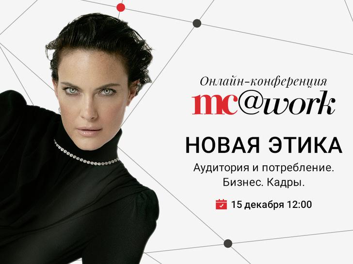 Фото №1 - MC@WORK online: Marie Claire проведет ежегодную бизнес-конференцию в новом формате