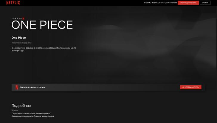 Фото №3 - Вау! Netflix приступили к производству лайв-экшн сериала «One Piece» 😱
