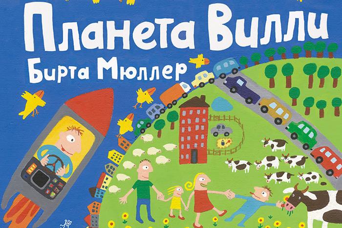Фото №1 - В России выходит «Планета Вилли» - первая детская книга о синдроме Дауна