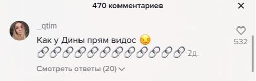 Фото №1 - Упс: Катю Адушкину обвинили в копировании Дины Саевой