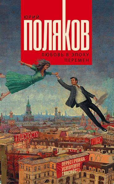 Фото №7 - 10 главных новинок книжной ярмарки в Москве