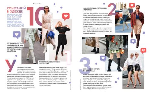 Фото №16 - Лови валентинку! Эпичный анпакинг главных TikTok-крашей в новом номере ELLE GIRL