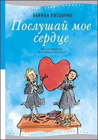 Фото №9 - Книги для девочек к 8 Марта
