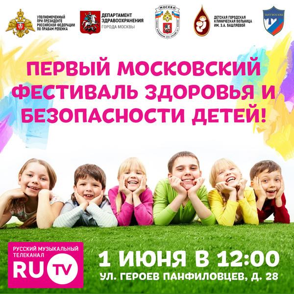 Фото №1 - В Москве пройдет Первый фестиваль здоровья
