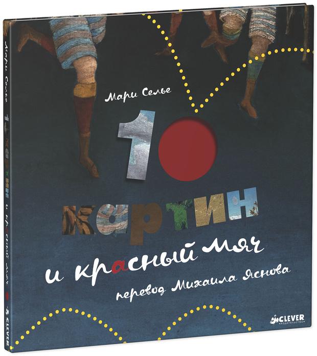 Фото №5 - 7 книг для творческого развития