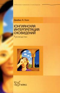 Джеймс А. Холл «Юнгианская интерпретация сновидений»