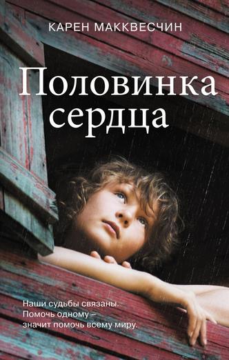 Фото №2 - Что почитать: 5 книжных новинок о спасительной силе любви