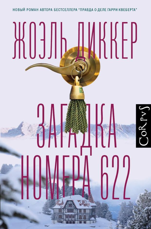 Фото №3 - Литературный гороскоп: какую книгу обязательно стоит прочитать этой весной вашему знаку зодиака?