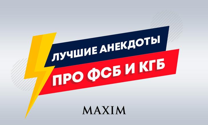 Фото №1 - Лучшие анекдоты про ФСБ, КГБ и прочие секретные аббревиатуры