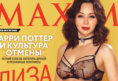 Лиза Туктамышева в мартовском номере журнала MAXIM!