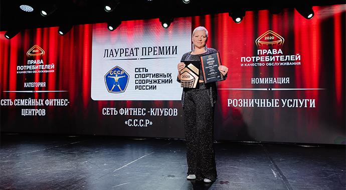 Объявлены лауреаты ежегодной премии «Права потребителей и качество обслуживания — 2020»