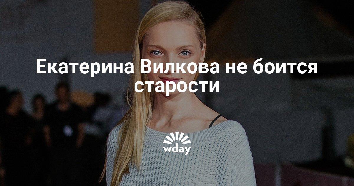 Екатерина Вилкова последние новости фото без макияжа 2018
