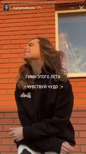 Фото №2 - «Чувствуй чудо»: Маха Горячева запалила кусок нового трека 😍