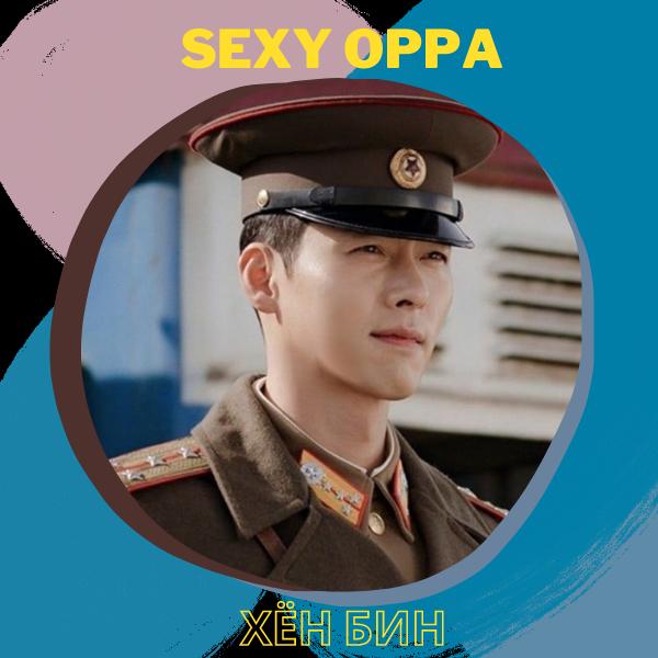 Фото №1 - Sexy Oppa: Все девушки и лучшие дорамы Хён Бина