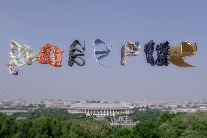Фото №2 - 5 AR-работ фестиваля Rosbank Future Cities