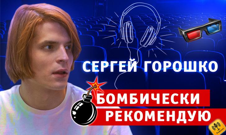 Фото №1 - Бомбически рекомендую: Сергей Горошко